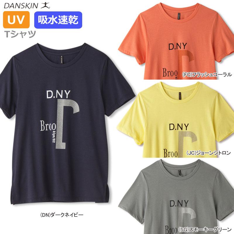 【あす楽対応】【新作30%OFF】DANSKIN ダンスキン フィットネスウェア 女性用 レディース Tシャツ 吸汗速乾 ドライ UVカット DB78150【18SS】