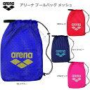 【あす楽対応】【10%OFF】ARENA アリーナ プールバッグ メッシュ 水泳 ジム スイミング ARN-6440【19】