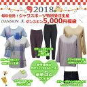 【あす楽対応】【数量限定】DANSKIN ダンスキン 女性用 レディース 5,000円 福袋 5点セット ジムトレーニング トップス Tシャツ 七分袖…