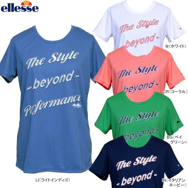 【Tシャツ均一セール】【受注限定生産】ellesse(エレッセ)テニス フィットネス トレーニング女性用(レディース)半袖 Tシャツ吸汗速乾・UVカット EW1536N【15FW】【メール便指定可能】◇