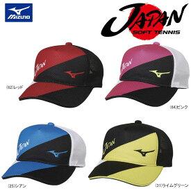 【数量限定】【あす楽対応】【10%OFF】 MIZUNO ミズノ SOFTTENNIS ソフトテニス 日本代表応援 JAPAN ジャパン キャップ 帽子 ジャパンキャップ フリーサイズ 62JW8X51【18AW】