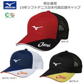 【数量限定】【あす楽対応】【10%OFF】 MIZUNO ミズノ SOFTTENNIS ソフトテニス 日本代表応援 JAPAN ジャパン キャップ 帽子 フリーサイズ 62JW9X01【19SS】