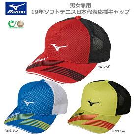 【数量限定】【あす楽対応】【10%OFF】 MIZUNO ミズノ SOFTTENNIS ソフトテニス 日本代表応援 JAPAN ジャパン キャップ 帽子 フリーサイズ 62JW9X03【19SS】