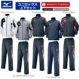 【あす楽対応】【45%OFF】【送料無料】MIZUNO ミズノ ブレスサーモウォーマーシャツ パンツ 上下セット ランニング トレーニング スポーツ 32ME7531 32MF7531 セット【17】