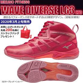 【あす楽対応】【2020年3月上旬発売】MIZUNO ミズノ ウエーブダイバース LG 3Ltd WAVE DIVERSE フィットネスシューズ 男女兼用 2E K1GF2075-62【20SS】