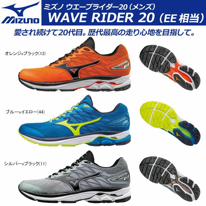 【あす楽対応】ミズノ ウエーブライダー20 ランニングシューズ トレーニング 男性用 メンズ J1GC1703【17SS】