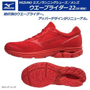 【あす楽対応】MIZUNOミズノウエーブライダー22ランニングシューズトレーニングメンズ男性用2E相当J1GC1831【18】