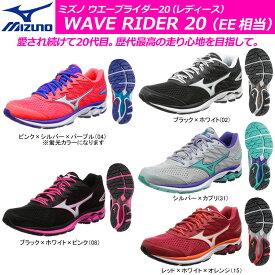 【あす楽対応】 ミズノ ウエーブライダー20 ランニングシューズ トレーニング 女性用 レディース J1GD1703【17SS】
