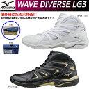 【あす楽対応】【SALE】【旧外箱】MIZUNO ミズノ ウエーブダイバース WAVE DIVERSE LG3 フィットネスシューズ 男女兼用 K1GF1571-2C【1…