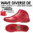 予約 8月末より順次発送 20FW new color 先着100名予約特典 MIZUNO ミズノ ウエーブダイバースDE WAVE DIVERSE DE フィットネスシュー…