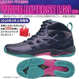 【予約】【2020年3月上旬発売】MIZUNO ミズノ ウエーブダイバース LG 3Ltd WAVE DIVERSE フィットネスシューズ 男女兼用 2E K1GF2075-14【20SS】