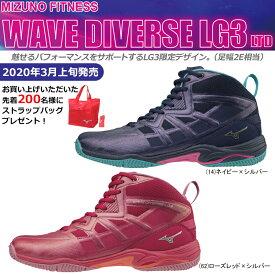 【予約】【2020年3月上旬発売】MIZUNO ミズノ ウエーブダイバース LG 3Ltd WAVE DIVERSE フィットネスシューズ 男女兼用 2E K1GF2075-14-62【20SS】