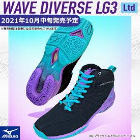 【予約】【 2021年10月中旬以降発売予定】 MIZUNO ミズノ ウエーブダイバース LG3 Ltd WAVE DIVERSE フィットネスシューズ 男女兼用 2E K1GF2175-09【21AW】