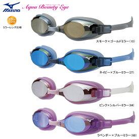 MIZUNO(ミズノ)レディース(女性用) スイミングゴーグル Aqua Beauty Eye(アクア ビューティー アイ)ミラーレンズ N3JE4001【FINA承認】【14SS】◇