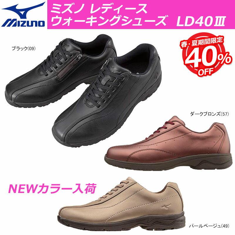 40%OFF MIZUNO ミズノ 女性用 レディース LD40III ウォーキングシューズ 旅行 買い物 3E 婦人靴 5KF350◇