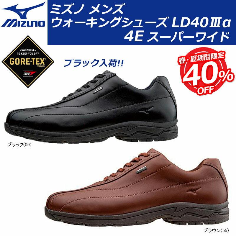 【あす楽対応】40%OFF MIZUNO ミズノ 男性用 メンズ LD40III SαSW ゴアテックス Gore-tex ウォーキングシューズ 旅行 買い物 スーパーワイド 4E 紳士靴 B1GC1416◇