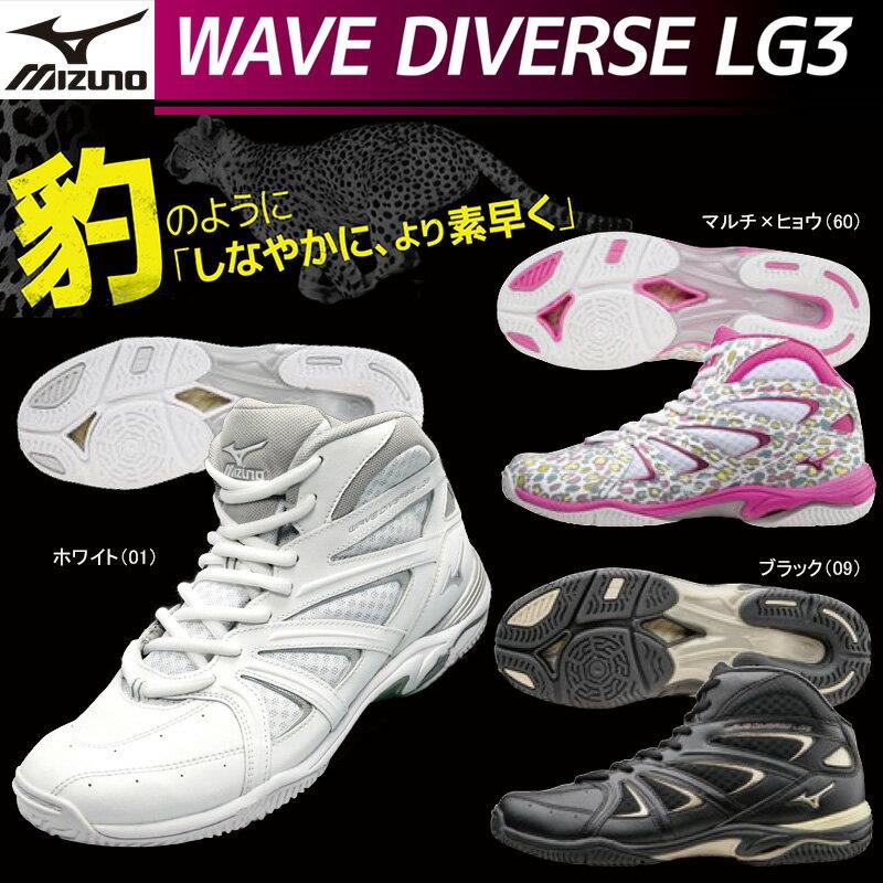 11/2楽天ランキング入賞 送料無料 20%OFF MIZUNO(ミズノ)ウエーブダイバース LG3 (WAVE DIVERSE LG3)フィットネスシューズ K1GF1571◇