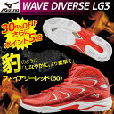 【30%OFF】【送料無料】MIZUNO(ミズノ)ウエーブダイバース LG3(WAVE DIVERSE LG3)限定カラー ファイアリーレッドフィットネスシュ…