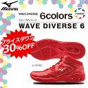 【30%OFF】MIZUNO(ミズノ) ウエーブダイバース6(WAVE DIVERSE 6)エクササイズ エアロビクス フィットネスシューズ 6colors limite…