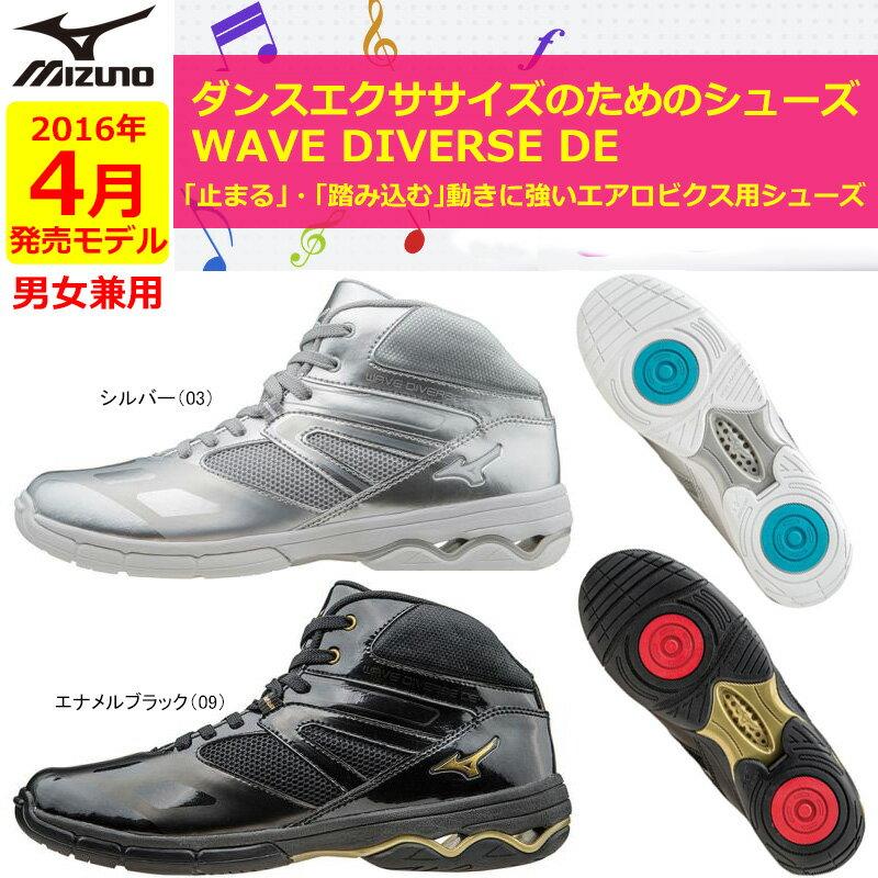 【あす楽対応】【30%OFF】楽天ランキング入賞 MIZUNO(ミズノ) ウエーブダイバースDE(WAVE DIVERSE DE)フィットネスシューズ 男女兼用 K1GF1674◇