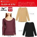 MIZUNO(ミズノ) レディース(女性用) ブレスサーモエブリ(吸湿発熱素材) レディース ラウンドネック 長袖 シャツ アンダーウェア…