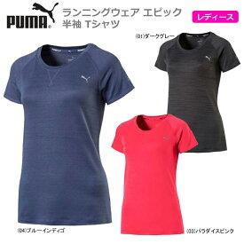 【あす楽対応】【40%OFF】PUMA プーマ レディース 女性用 スポーツ ランニング トレーニング ウェア エピック 半袖 Tシャツ 516910【19】