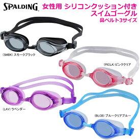 【あす楽対応】SPALDING スポルディング製 スイミングゴーグル クッションタイプ 女性用 レディース SPS-143【19】