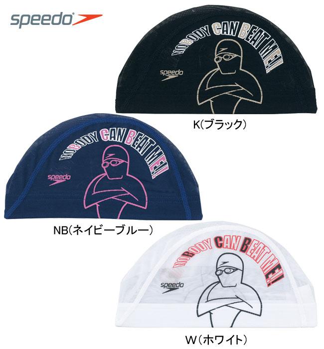 【旧モデル】speedo(スピード)メッシュキャップ(スイムキャップ) M・Lサイズ SD91C82【公式大会使用不可】【メール便指定可能】【11】◇