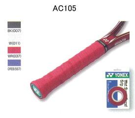 YONEX(ヨネックス) ウェットスーパーエクセルグリップ(3本入) オーバーグリップ ウエットタイプ テニス・バドミントン AC105◇