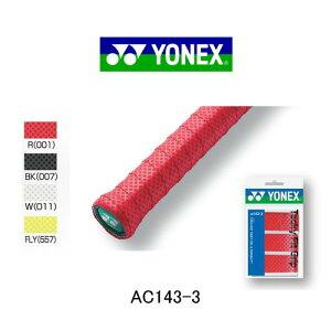 YONEX(ヨネックス) タッキーフィットグリップ(3本入) オーバーグリップ グリップテープ ウェットタイプ テニス・バドミントン AC143-3【メール便指定可能】◇