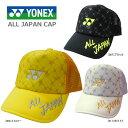 【あす楽対応】【数量限定】YONEX ヨネックス メッシュキャップ ALL JAPAN オールジャパン 日本代表 帽子 テニス ソフトテニス YOS1900…