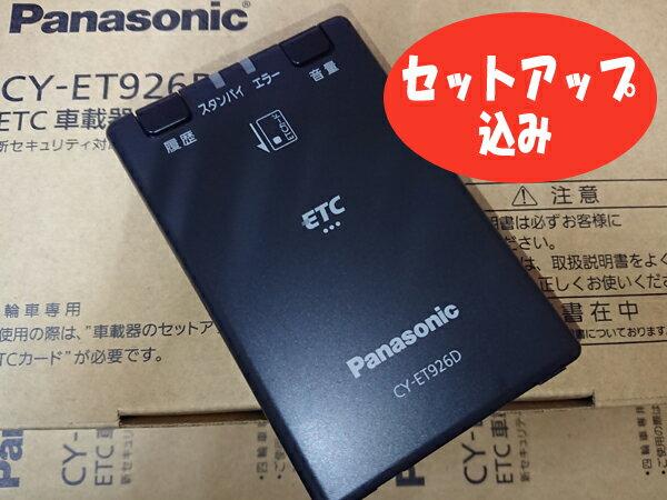 ◆この値段でセットアップ込◆パナソニックPANASONIC CY-ET926D(ETC車載器 アンテナ分離型・黒色・音声案内)