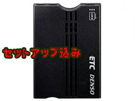 「店頭在庫有り」セットアップ込みでこの値段ッ◆デンソーDENSO DIU-9500(新セキュリティ対応 ETC車載器 アンテナ分離型・黒色・音声案内・12V車用)