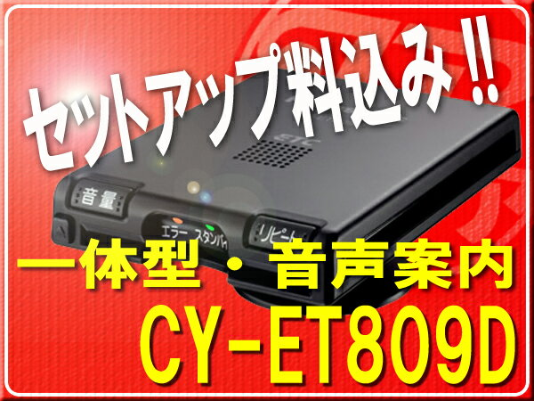 ◆この値段でセットアップ込◆パナソニックPANASONIC CY-ET809D(ETC車載器 アンテナ一体型・黒色・音声案内)