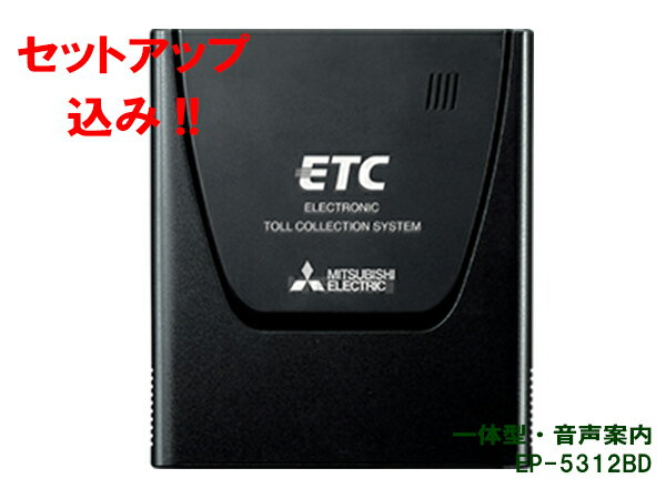 ◆この値段でセットアップ込◆三菱電機 EP-5312BD(ETC車載器 アンテナ一体型・黒色・音声案内・ダッシュボード設置)