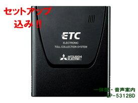 ◆この値段でセットアップ込み◆三菱電機 EP-5312BD(ETC車載器 アンテナ一体型・黒色・音声案内・ダッシュボード設置)
