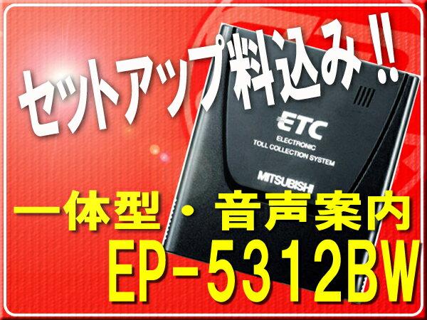 ◆この値段でセットアップ込◆三菱電機 EP-5312BW(ETC車載器 アンテナ一体型・黒色・音声案内・フロントガラス貼り)