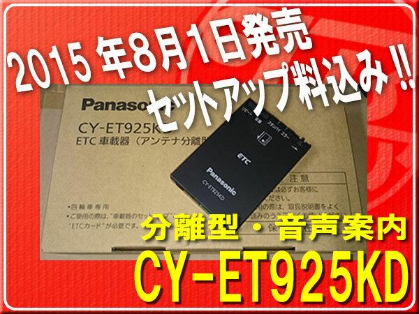 ◆この値段でセットアップ込◆パナソニックPANASONIC CY-ET925KD(ETC車載器 アンテナ分離型・黒色・音声案内)