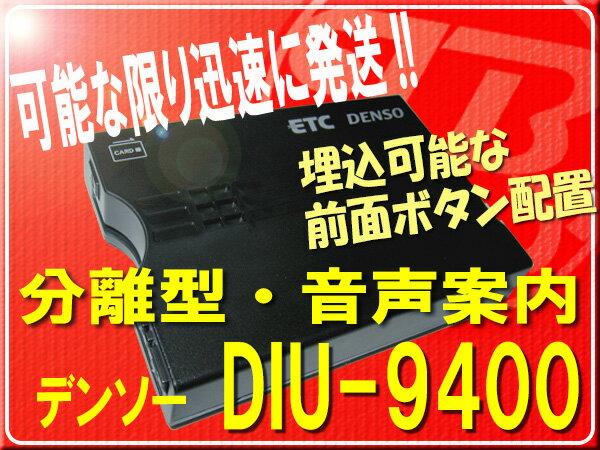 ◆セットアップ無しならこの値段◆デンソーDENSO DIU-9401(ETC車載器 アンテナ分離型・黒色・音声案内・12V車用)