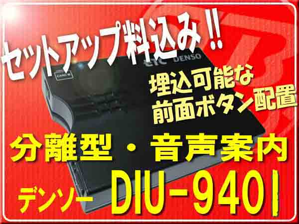 ◆この値段でセットアップ込◆デンソーDENSO DIU-9401(ETC車載器 アンテナ分離型・黒色・音声案内・12V車用)