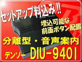 ◆この値段でセットアップ込み◆デンソーDENSO DIU-9401(新セキュリティ対応 ETC車載器 アンテナ分離型・黒色・音声案内・12V車用)
