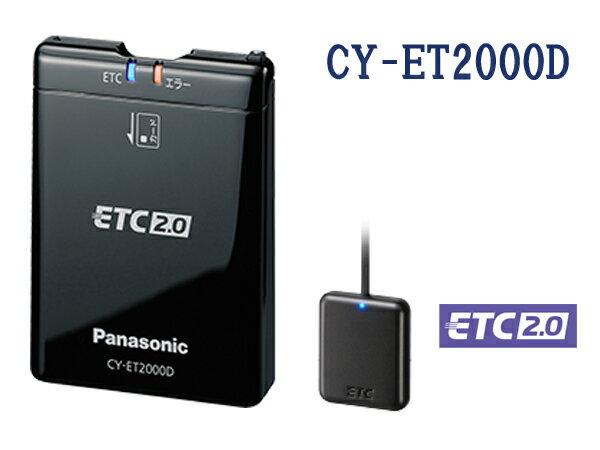 ◆この値段でセットアップ込◆パナソニック PANASONIC CY-ET2000D(ETC2.0車載器 アンテナ分離型・黒色・音声案内・ナビ連動用)