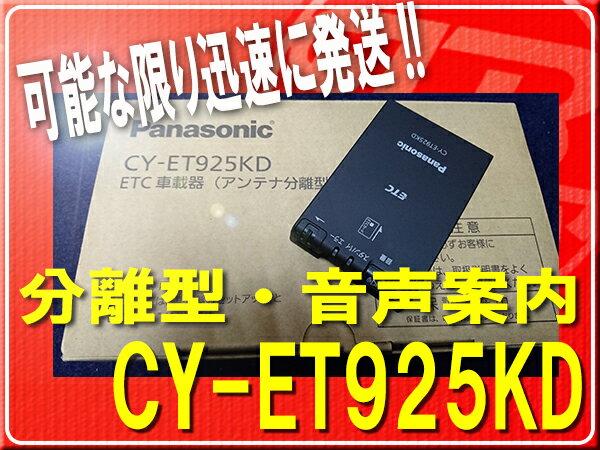 ◆セットアップ無しならこの値段◆パナソニックPANASONIC CY-ET925KD(ETC車載器 アンテナ分離型・黒色・音声案内)