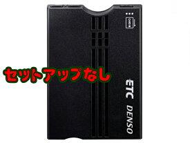 「店頭在庫有り」セットアップ無しならこの値段ッ デンソーDENSO DIU-9500(新セキュリティ対応 ETC車載器 アンテナ分離型・黒色・音声案内・12V車用)