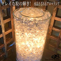 ギフト包装可!天然水晶クリスタルアロマランプセットハイグレード水晶さざれ研磨石使用送料無料テーブルランプ
