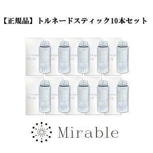 【正規品】サイエンス ミラブルプラス ウルトラファインミストトルネードスティック10本セット まるで美顔器 節水効果あり