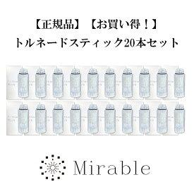 【正規品】サイエンス ミラブルプラス ウルトラファインミストトルネードスティック20本セット まるで美顔器 節水効果あり