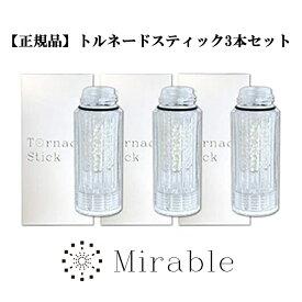【正規品】サイエンス ミラブルプラス ウルトラファインミストトルネードスティック3本セット まるで美顔器 節水効果あり