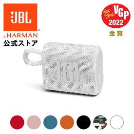 【期間限定P5倍】【公式】 JBL Bluetoothスピーカー GO 3 | 防水 スピーカー Bluetooth ブルートゥース ポータブルスピーカー ワイヤレス 屋外 アウトドア ビーチ 防塵 高音質 軽量 小型 かわいい おしゃれ 車内 最大5時間再生