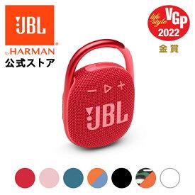 【公式】 JBL Bluetoothスピーカー CLIP 4 | ポータブルスピーカー 防水 スピーカー Bluetooth ブルートゥース ワイヤレス 防塵 アウトドア プール 水辺 お風呂 風呂場 かわいい おしゃれ 車内 【最大約10時間再生】